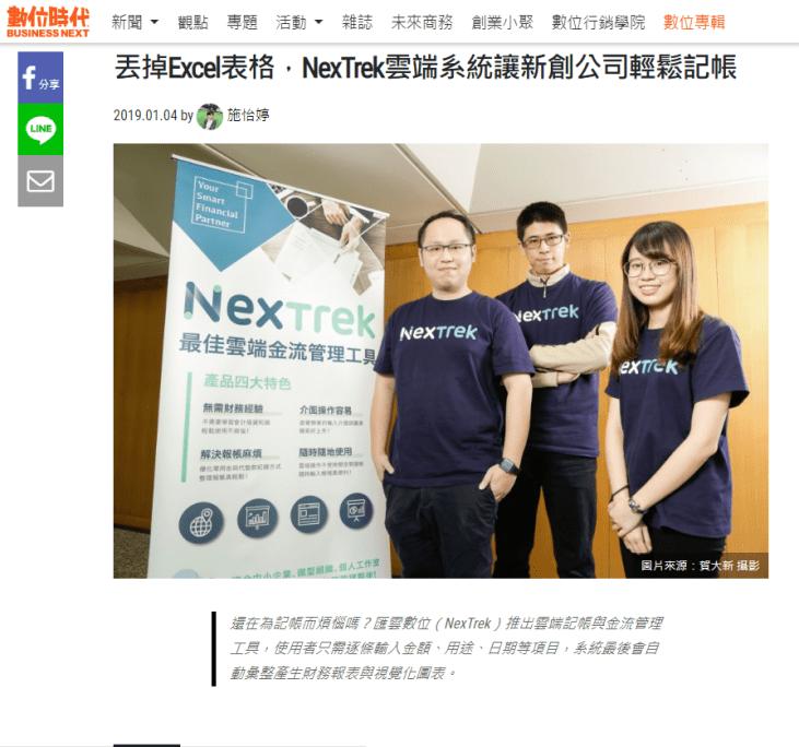 NexTrek媒體報導與合作訪談-數位時代報導