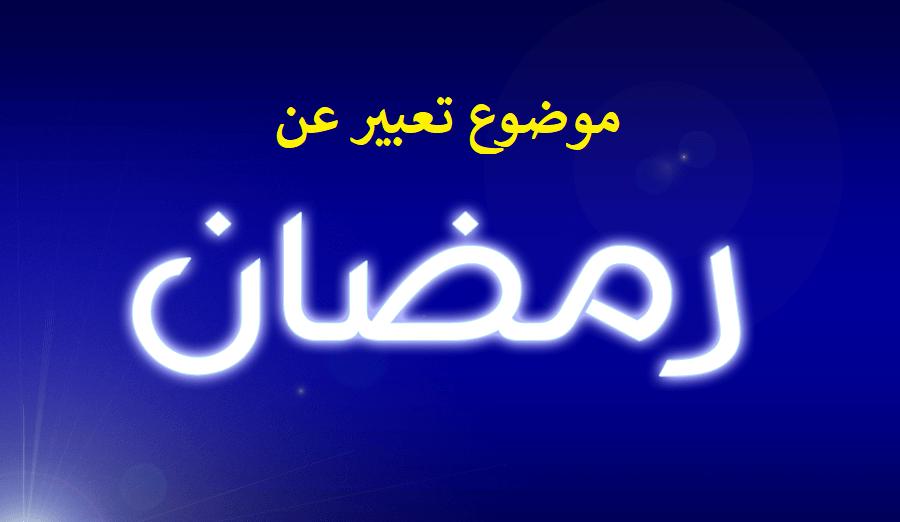 تعبير عن شهر رمضان قصير