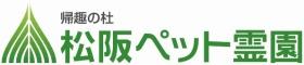 松阪ペット霊園ロゴ