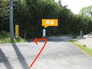 地図 松阪ペット霊園看板2