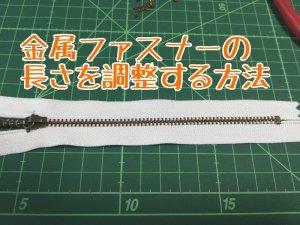 金属ファスナーの長さを調整する方法