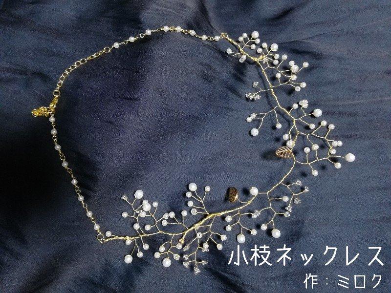 小枝ネックレスを作りました