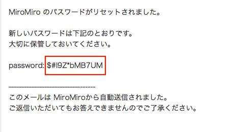 パスワードリセット/メールに記載された新しいパスワード