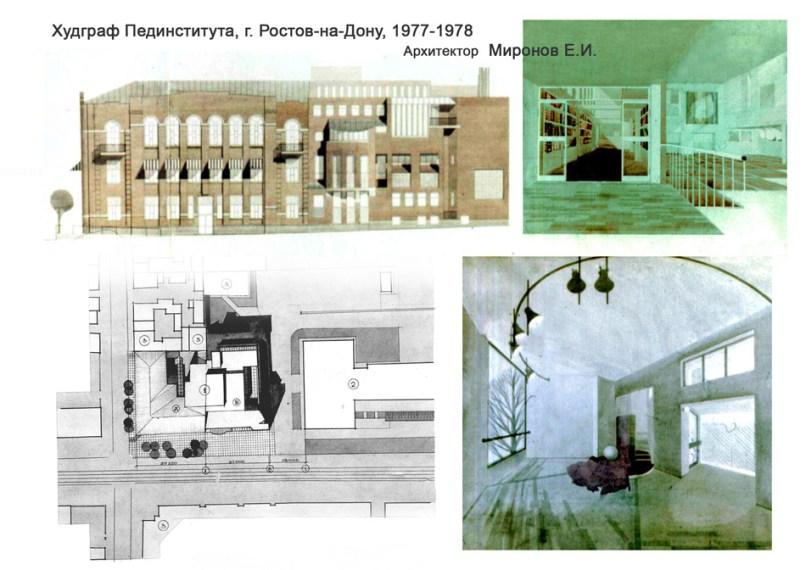 Художественно-графический факультет Ростов-на-Дону 1977-1978