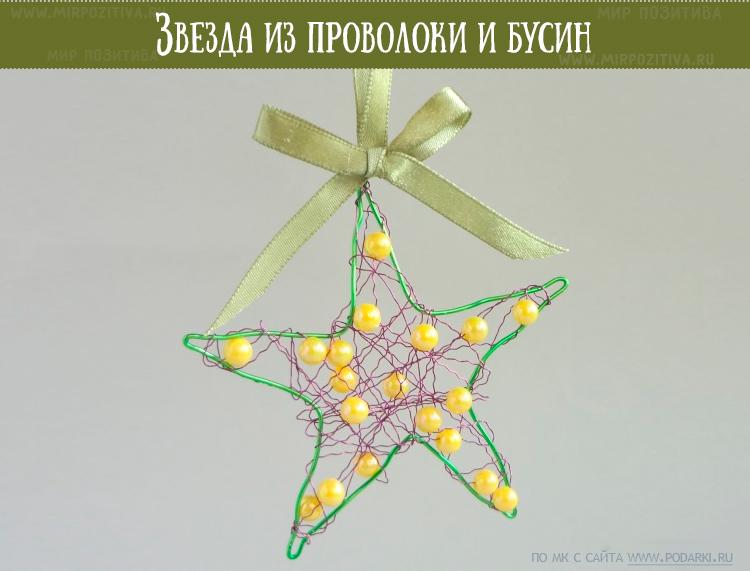 елочная игрушка звезда из проволоки и бусин