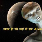 कुछ ऐसा हुआ है कि एक झटके में खत्म हो गए होंगे सभी एलियन