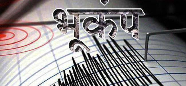यहां आ सकता है बड़ा भूकंप, पढ़िए वैज्ञानिकों के अनुसार कहां होगा इसका केन्द्र, किस इलाके में होगा असर