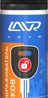 Размораживатель замков LAVR с силиконовой смазкой 75 мл Ln1309