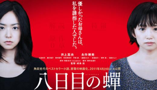 映画『八日目の蝉』あらすじ・ネタバレ感想!泣ける映画の代表作、日本アカデミー賞10冠に輝いた感動ムービー