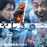 映画『いぬやしき』あらすじ・ネタバレ感想!
