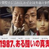 映画『1987、ある闘いの真実』あらすじ・ネタバレ感想!韓国民主化闘争中に起きた大学生死亡事件に迫る衝撃の実話