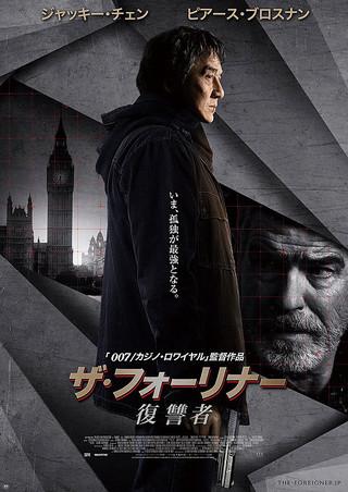映画『ザ・フォーリナー/復讐者』