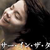 映画『ダンサー・イン・ザ・ダーク』あらすじ・ネタバレ感想!