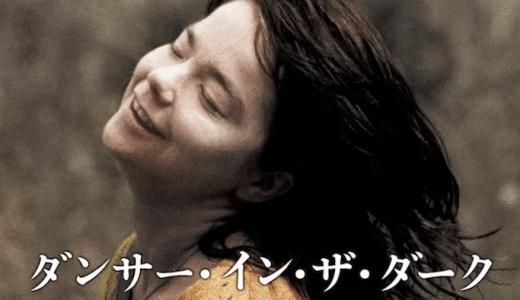 映画『ダンサー・イン・ザ・ダーク』あらすじ・ネタバレ感想!過酷な人生の中、最愛の息子に全てを捧げる母の物語