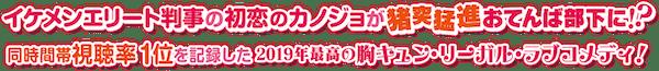 『ハンムラビ法廷~初恋はツンデレ判事!?~』ってどんなドラマ?①