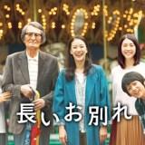 """映画『長いお別れ』あらすじ・あえて""""ネタバレなし""""感想!認知症が進行する父と向き合う家族をリアルに描く感動作"""
