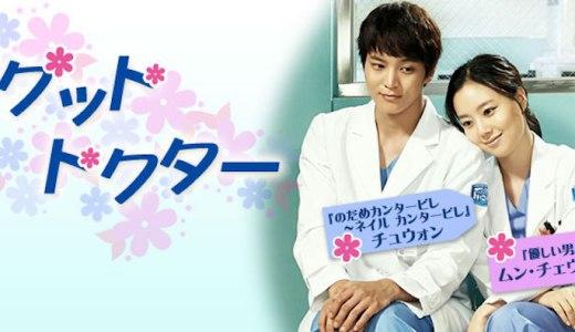 韓国ドラマ『グッド・ドクター』キャスト・あらすじ・ネタバレ・動画情報まとめ!日米でリメイクされた傑作