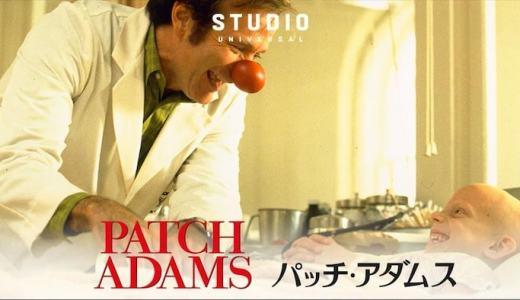 映画『パッチ・アダムス トゥルー・ストーリー』あらすじ・ネタバレ感想!涙なしには見られない感動の実話