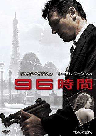 『96時間』