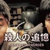 映画『殺人の追憶』あらすじ・ネタバレ感想!