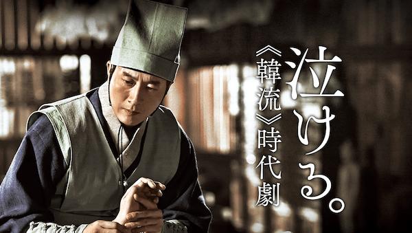 ドラマ『ホジュン〜伝説の心医〜』あらすじ