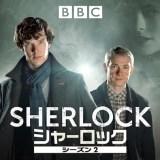 海外ドラマ『SHERLOCK/シャーロック』シーズン2ネタバレ感想!