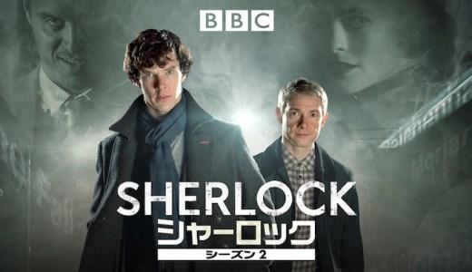 海外ドラマ『SHERLOCK/シャーロック』シーズン2第3話ネタバレ感想!モリアーティとの決着。結末はどうなる?
