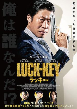 映画『LUCK-KEY/ラッキー』作品情報