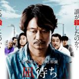 映画『凪待ち』あらすじ・ネタバレ感想!香取慎吾がアイドルの殻を破り、ギャンブル依存症のダメ男を演じる