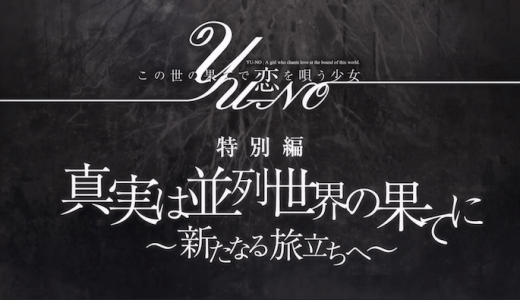 アニメ『この世の果てで恋を唄う少女YU-NO』特別編ネタバレ感想!「現世編」全17話を一挙まとめて振り返る!