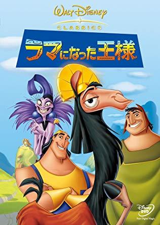 アニメ映画『ラマになった王様』作品情報