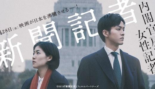映画『新聞記者』あらすじ・感想!日本社会に鋭く踏み込んだ社会派サスペンス!現実を的確に風刺した凄まじい傑作