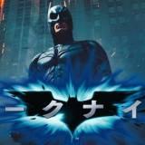 映画『ダークナイト』動画フル無料視聴!