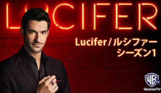 海外ドラマ『LUCIFER/ルシファー』シーズン1のネタバレ感想!地獄の王と美人刑事がコンビを組む異色の刑事ドラマ