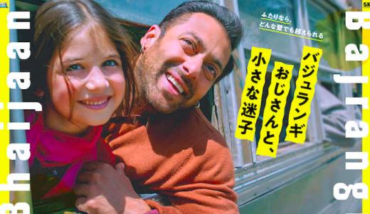 映画『バジュランギおじさんと、小さな迷子』あらすじ・ネタバレ感想!インドが抱える国際問題を温かく描く傑作