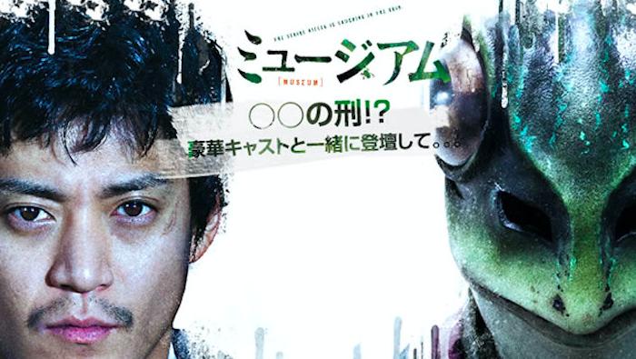 映画『ミュージアム』あらすじ・ネタバレ感想!