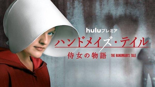 ハンドメイズ・テイル/侍女の物語