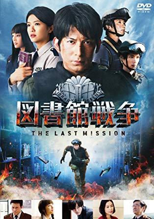 映画『図書館戦争 THE LAST MISSION』作品情報