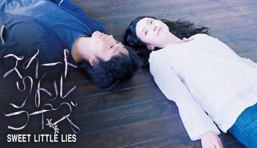 映画『スイートリトルライズ』あらすじ・ネタバレ感想!夫婦の様々な愛の形を知ることができる物語