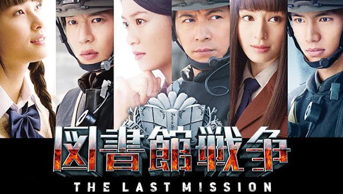 映画『図書館戦争 THE LAST MISSION』あらすじ・ネタバレ感想!