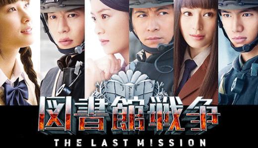 映画『図書館戦争 THE LAST MISSION』あらすじ・ネタバレ感想!郁と堂上の恋愛関係は発展するのか?