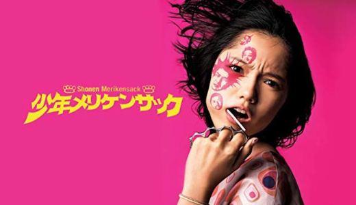映画『少年メリケンサック』あらすじ・ネタバレ感想!宮崎あおいとオヤジたちによるドタバタ青春パンクコメディ