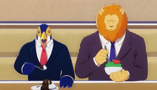 アニメ『アフリカのサラリーマン』第2話ネタバレと無料動画情報!カメ社長の登場でブラック企業っぷりが明らかに