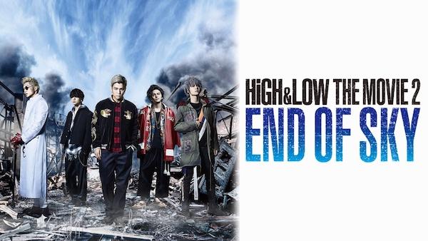 映画『HiGH&LOW THE MOVIE2/END OF SKY』