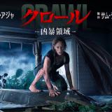 映画『クロール -凶暴領域-』あらすじ・ネタバレ感想!