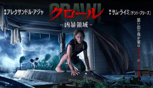 映画『クロール -凶暴領域-』あらすじ・ネタバレ感想!パニック映画は「ワニ」がトレンドになると予感させる傑作