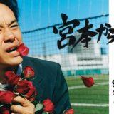 映画『宮本から君へ』あらすじ・ネタバレ感想!いびつで衝撃的で最高に熱い人間ドラマ!