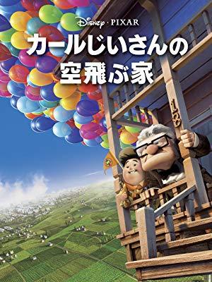 映画『カールじいさんの空飛ぶ家』