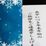 喪中はがきとクリスマスカードは重複OK?一言入れたい場合の文例や注意点は?