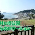稲村ヶ崎公園の展望台からの眺めと海の見えるレストランでのランチ